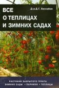 Дэвид Хессайон: Все о теплицах и зимних садах