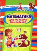 Ольга Ушакова - Математика для младших школьников обложка книги
