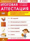Скрипова, Шабалина: Литературное чтение. 2 класс. Итоговая аттестация. Базовый и повышенный уровни сложности. ФГОС