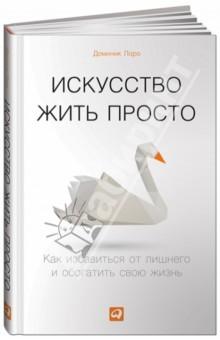 Григорьева юлия погоня за сказкой читать