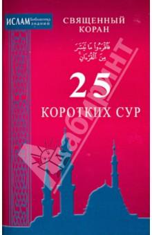 Купить Священный Коран. 25 коротких сур ISBN: 978-5-4236-0172-0
