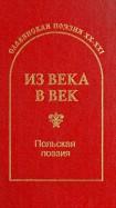 Ружевич, Шимборская, Херберт, Бялошевский - Из века в век. Польская поэзия обложка книги
