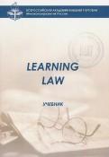Л. Ступникова: Learning law
