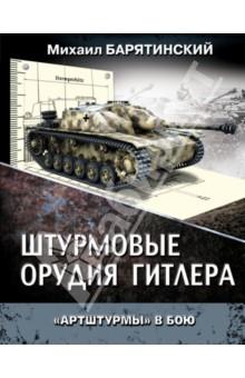 Штурмовые орудия Гитлера. Артштурмы в бою - Михаил Барятинский