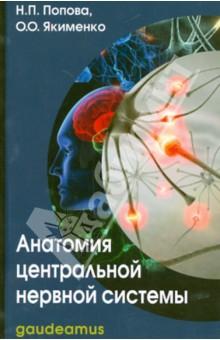 Анатомия центральной нервной системы. Учебное пособие - Попова, Якименко