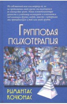 Групповая психотерапия. Учебное пособие для вузов - Римантас Кочюнас