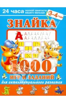 Знайка. 1000 игр и заданий для интеллектуального развития. 3-4 года - Валентина Дмитриева