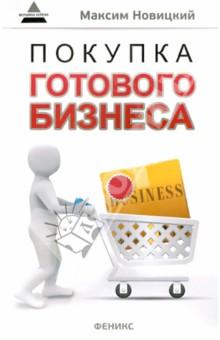Покупка готового бизнеса - Максим Новицкий