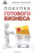 Максим Новицкий: Покупка готового бизнеса