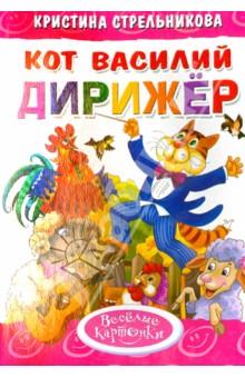 Кот Василий дирижер - Кристина Стрельникова