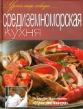 Средиземноморская кухня. Оригинальные рецепты от профессионалов