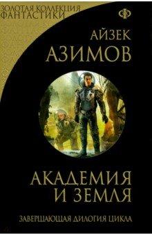 Академия и Земля - Айзек Азимов