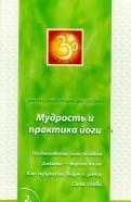 Шри Гурудэв Шри Пракаш Джи: Сатсанги. Книга 2. Мудрость и практика йоги