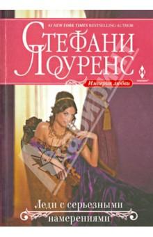 Купить Стефани Лоуренс: Леди с серьезными намерениями ISBN: 978-5-227-05243-8