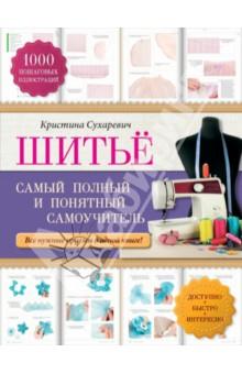 Шитье: самый полный и понятный самоучитель - Кристина Сухаревич