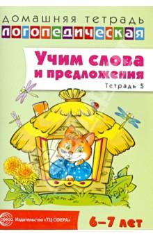 Учим слова и предложения. Речевые игры и упражнения для детей 6-7 лет. Тетрадь № 5 - Ульяна Сидорова