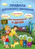 Анна Красницкая - Правила дорожного движения для инопланетян и детей обложка книги