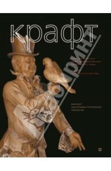 Крафт. Технология создания сценического костюма - И. Дронова