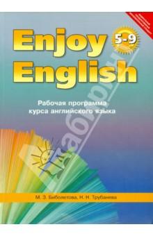 Рабочую программу по английскому языку вербицкая 6 класс фгос