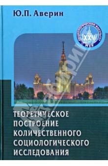 Теоретическое построение количественного социологического исследования - Юрий Аверин