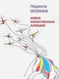 Людмила Осокина: Новая божественная комедия