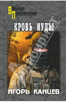 Кровь Иуды - Игорь Канцев