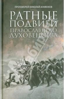 Ратные подвиги православного духовенства - Николай Протоиерей