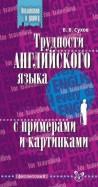 Виктор Сухов: Трудности английского языка с примерами и картинками