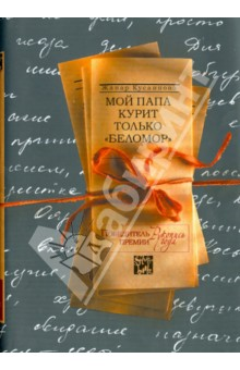 Мой папа курит только Беломор - Жанар Кусаинова