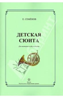 Детская сюита для валторны и фортепиано - Евгений Семенов