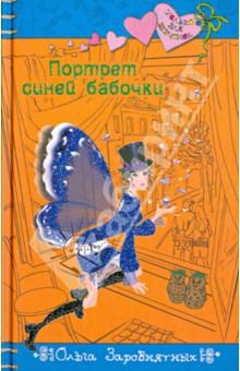 Портрет синей бабочки - Ольга Заровнятных
