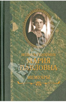 Мемуары - Великая княгиня Мария Павловна