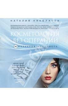 Косметология без операции: 10 маркеров молодости - Наталия Николаева