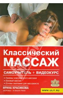Классический массаж. Самоучитель + видеокурс (DVD) - Ирина Красикова