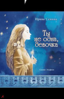 Ирина Семина - Ты не одна, девочка обложка книги