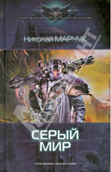 Купить Николай Марчук: Серый мир ISBN: 978-5-516-00226-7
