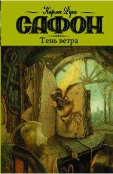 Кладбище забытых книг карлос руис сафон