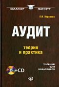 Лариса Воронина - Аудит: теория и практика. Учебник для бакалавров (+CD) обложка книги