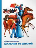 Владислав Крапивин — Мальчик со шпагой обложка книги