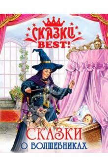 Купить Сказки о волшебниках ISBN: 978-5-378-13976-7