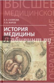 История медицины. Учебное пособие - Склярова, Жаров