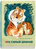 Эмма Мошковская - Кто самый добрый обложка книги