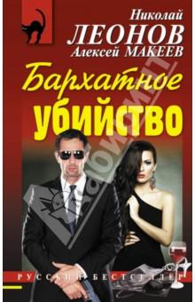 Бархатное убийство - Леонов, Макеев