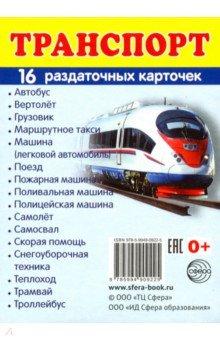Купить Раздаточные карточки Транспорт (63х87мм) ISBN: 978-5-9949-0922-5