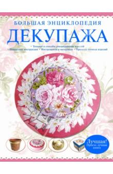 Купить Мария Петрова: Большая энциклопедия декупажа ISBN: 978-5-17-083102-9