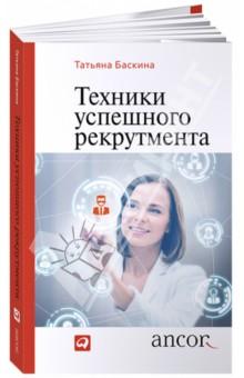 Техники успешного рекрутмента - Татьяна Баскина