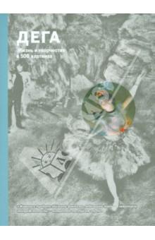 Дега. Жизнь и творчество в 500 картинах - Джон Кир