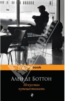 Искусство путешествовать - Ален Боттон