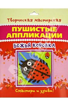 Купить Пушистые аппликации. Божья коровка ISBN: 4607929338298