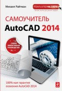 Михаил Райтман: Самоучитель AutoCAD 2014